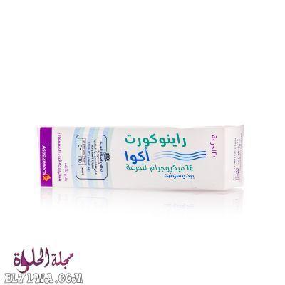 رينوكورت Rhinocort بخاخ لعلاج الجيوب الأنفية وحساسية الأنف يعتبر بخاخ رينوكورت من أفضل العلاجات الفعالة التي تحتوي على مواد مضادة للا Personal Care Toothpaste