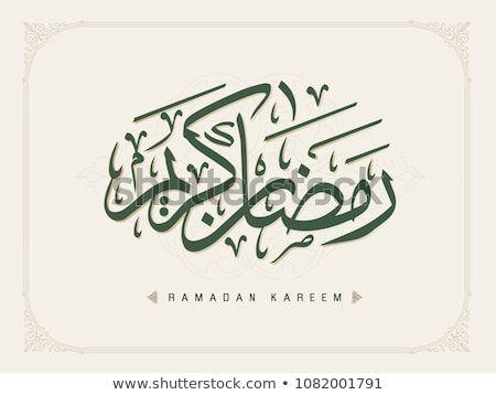 Ramadan Kareem Arabic Calligraphy Greeting Card Design Islamic Translation Of Text Ramadan Kare Abstract Images Islamic Celebrations Free Vector Illustration