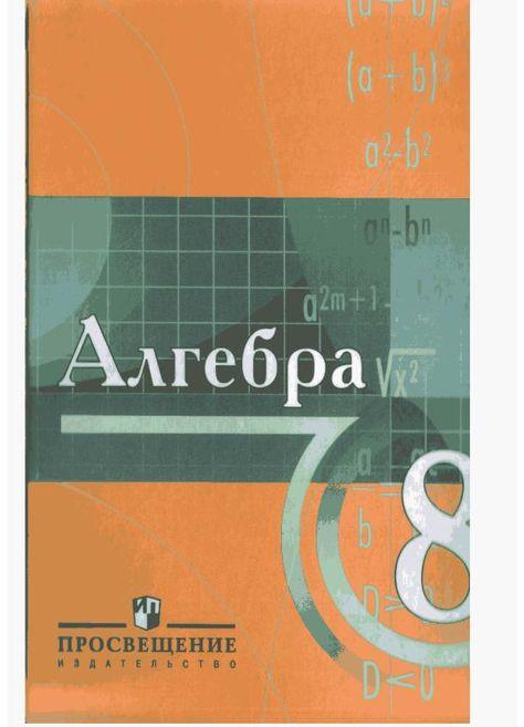 Алгебра виленкин 8 класс pdf углубленное изучение