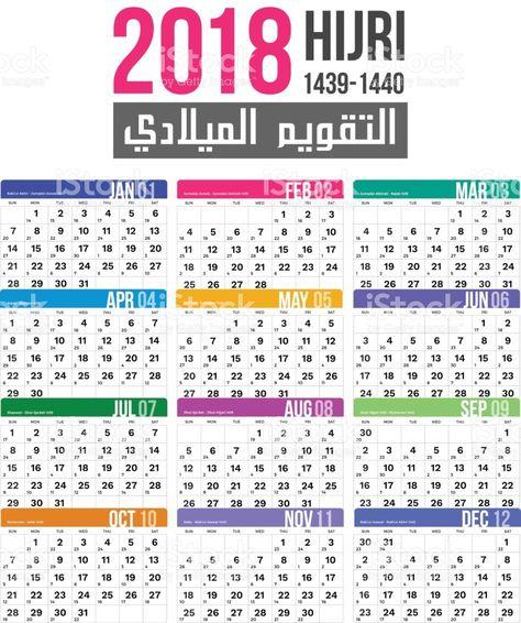 2018 Islamic Hijri Calendar Template Design Template Royalty Free Stock Vector Art Hijri Calendar Islamic Calendar Calendar Template