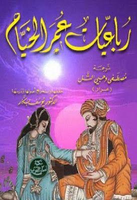 رباعيات عمر الخيام ترجمة مصطفى وهبي التل Pdf Book Cover Comic Books Comic Book Cover