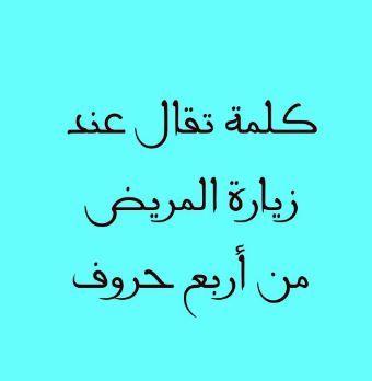 اقوال وحكم عن الزيارة اقتباسات مشاهير عن الزيارة Arabic Calligraphy Calligraphy