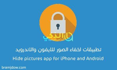 موقع الذكي للبرامج والتطبيقات تحميل برامج 2020 اقوى تطبيقات اخفاء الصور للنظام الاتدرويد والايفون Hidden Pictures App Iphone