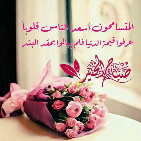 صباح الورد وعطوره Good Night Messages Good Morning Arabic Morning Greeting