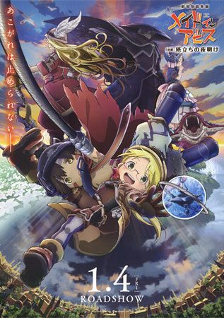 Made In Abyss Movie 1 Journey S Dawn 2019