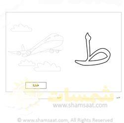 تلوين الحرف وصورة حرف الطاء تدريبات قبل الكتابة والتعرف على الحروف شمسات Math Notebooks Alphabet Worksheets Arabic Worksheets