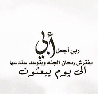 وإن سألوني يوما عن ك ل ما هو جميل في حياتي سأكتفي بذكر أبي ابى امي Calligraphy Arabic Calligraphy Mama