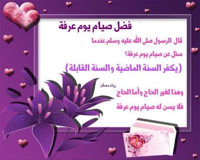 مدونة رحيق العلم الشرعي بطاقات دعوية عن صيام التطوع Blog Blog Posts Post