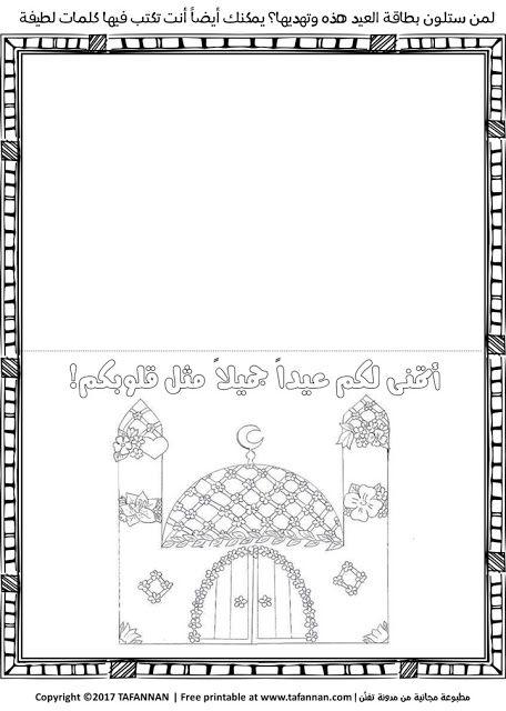 تفن ن فن ومرح بالعربي نشاطات دينية Arabian Nights Learning Arabic Free Printables