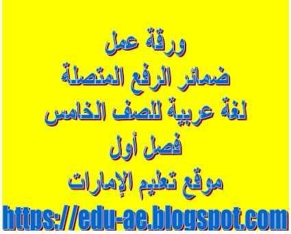 ورقة عمل ضمائر الرفع المتصلة لغة عربية للصف الخامس فصل أول Https Edu Ae Blogspot Com 2018 11 Arabic Grade 5 Ae 19 Html Arabic Calligraphy Calligraphy Arabic