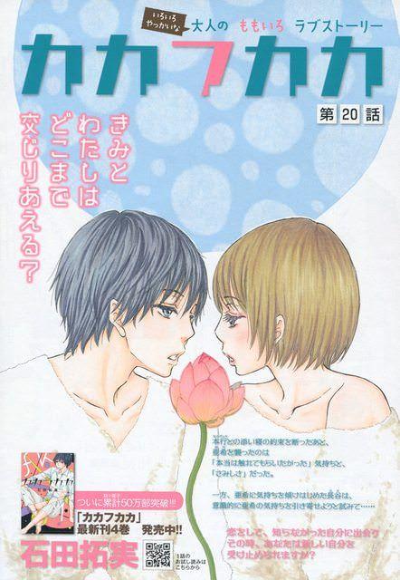 カカフカカ 20 石田拓実 石田 表紙 2月