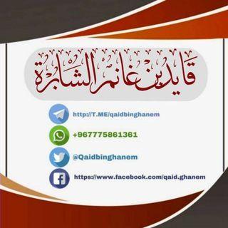 Telegram Contact Qaidbinghanem