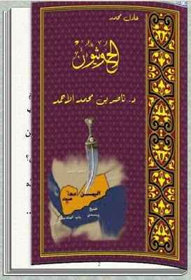 الحوثيون ناصر بن محمد الأحمد Epub Book Cover Books Cover