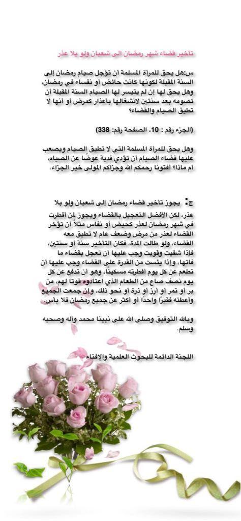 Islamicquotes Top Sukurallahim Shaaban Ramadan Muslimahs Correctingsome Muslimah Mistakes Muslimahs الايمان Muslimah Islamic Quotes Fashion