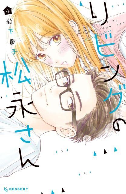 Living No Matsunaga San Volume Comic Vine San Manga Anime Anime