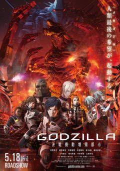 Assistir Godzilla Cidade No Limiar Da Batalha Dublado Online No