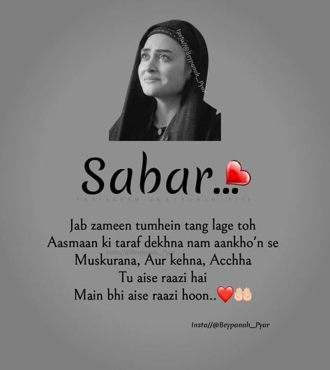 #sabar #quotes #picoftheday #tiktok #tbt #instagram