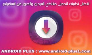 افضل برنامج لتحميل الصور ومقاطع الفيديو من تطبيق Instagram و انستقرام Igtv للاندرويد Android Plus Logos Vehicle Logos Bmw Logo