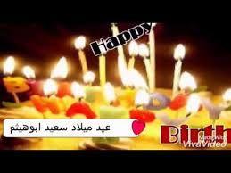 نتيجة بحث الصور عن عيد ميلاد سعيد أبو هيثم Birthday Candles Birthday Candles