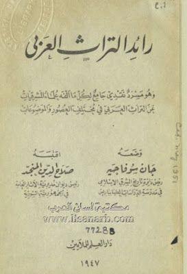 رائد التراث العربي جان سوفاجيه Pdf Books Sheet Music