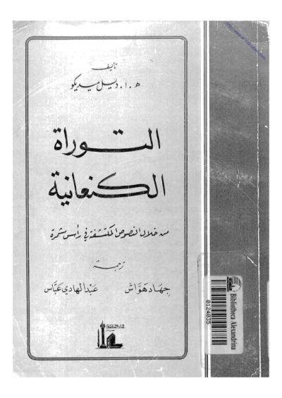 التوراة الكنعانية من خلال النصوص المكتشفة في رأس شمرة مكتبة المهتدين الاسلامية لمقارنة الاديان Math Books Math Equations