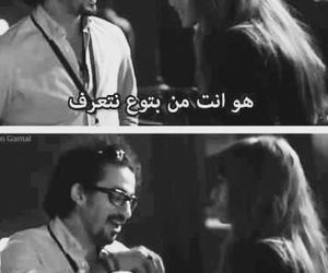 126 Images About ضحكة On We Heart It See More About ﻋﺮﺑﻲ Arabic And Basel26 How To Get Find Image Quotes