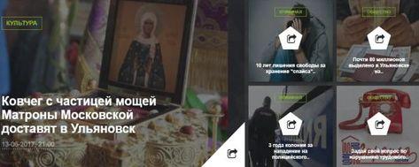 Сайт города Ульяновска, Новости Ульяновска