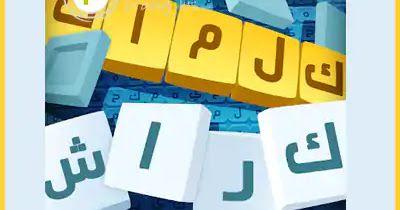 تحميل لعبة كلمات كراش لعبة تسلية وتحدي من زيتونة 2020 Word Crush Words Crushes