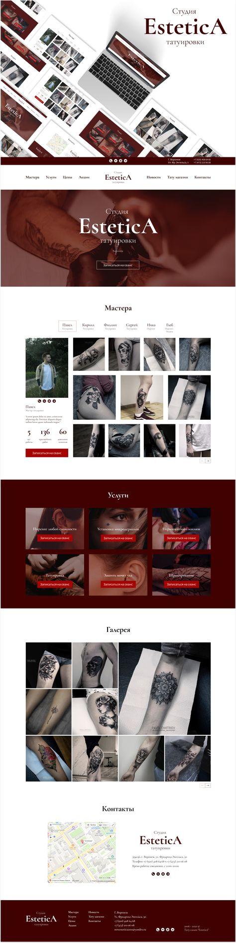 Дизайн сайта тату-студии