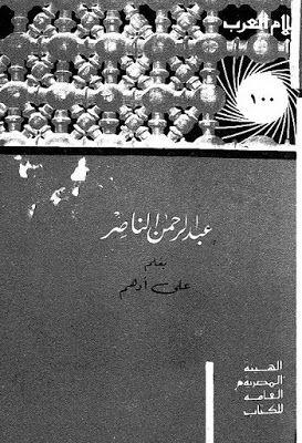 عبد الرحمن الناصر علي أدهم Pdf Art Movie Posters Calligraphy