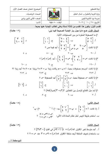 امتحان رياضيات شهرين للفرع الريادي الفصل الاول مدرسة نوبا الثانوية للبنين 2019 2020 Math Math Equations
