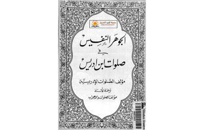 مدونة كتب الشرق تحميل كتاب الجوهر النفيس في شرح صلوات ابن إدريس Pd Books Book Cover Cover