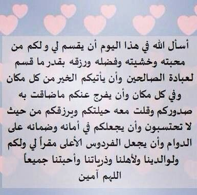 دعاء ان شاء الله مستجاب Life Quotes Math Islam Quran