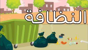 موضوع تعبير عن النظافة نظافة البيئة وحمايتها من التلوث موقع مفيد لك Mario Characters Character Fictional Characters