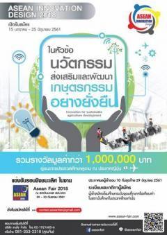 ประกวดผล ตภ ณฑ ด านนว ตกรรมสร างสรรค Asean Innovation Design 2018