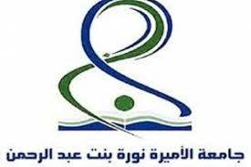 جامعة الاميره نورة تنظم برنامج الرياض في ذاكرة التاريخ صحيفة وطني الحبيب الإلكترونية