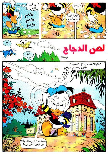 لص الدجاج Comics Comic Books Book Cover