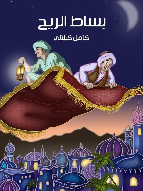 كامل كيلاني Free Download Borrow And Streaming Internet Archive In 2021 Kids Story Books Arabic Kids Stories For Kids Shape books for preschool pdf