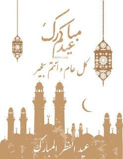 صور عيد الفطر 2020 اجمل صور تهنئة لعيد الفطر المبارك Eid Al Fitr Happy Eid Instagram