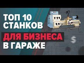 Top 10 Stankov Dlya Zapuska Biznesa V Garazhe S Malymi Vlozheniyami Na 2019 God Youtube Wire Weaving Tutorial Weaving Tutorial Tutorial