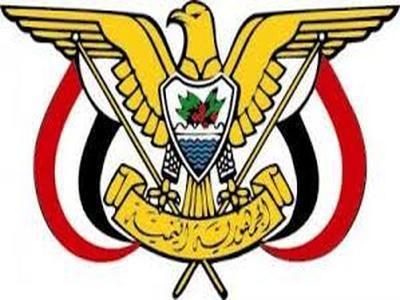 قرارات جمهورية بتعيين مديرا للشرطة ووكيلين وإنشاء جامعة المهرة النص نشوان نيوز Coat Of Arms Yemen Emblems