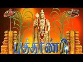 Happy Puthandu 2018 Tamil New Year Wishes Whatsapp Video Download