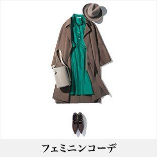 40代のファッション・ファッションコーディネート見本帖 ...
