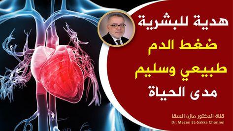 هدية للبشرية سرعجيب حول ضغط الدم شاهد ماذا يخفي الأطباء عما يسمى مرض ضغط الدم علاج الضغط بدون ادوية Youtube In 2021 Movie Posters Good Morning Poster