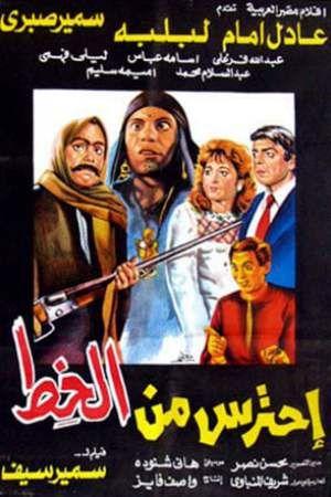 O Ooªo O U U O U O O Ehtares Min Alkhot Egyptian Movies