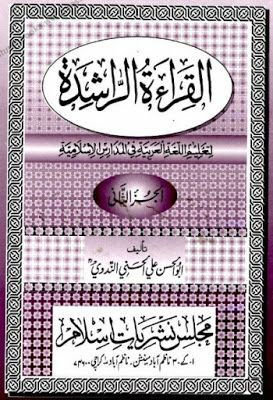 القراءة الراشدة لتعليم اللغة العربية أبو الحسن الندوي Pdf Pdf Books Download Pdf Books Books