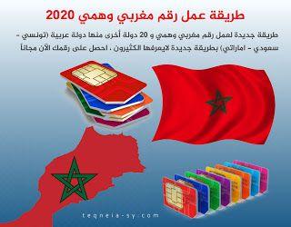 طريقة عمل رقم مغربي ورقم سعودي والكثير من الدول العربية والأجنبية Blog Posts Blog Ale