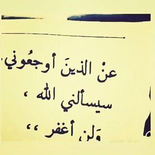 لن اغفر لأحد Cool Words Funny Quotes Islamic Quotes