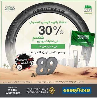 عروض اطارات السيارات جوديير Good Year كفرات السيارات لليوم الوطني السعودي ال 89 Car Tires Tired National