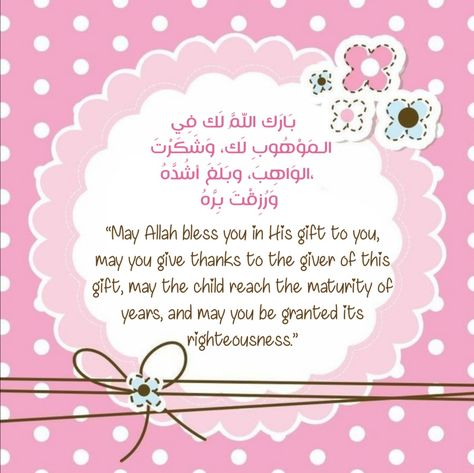 Dua To New Parents Baby Supplication Blessing The New Child Congratulations On The Birth Of A New Baby In 2020